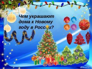 Чем украшают дома к Новому году в России?