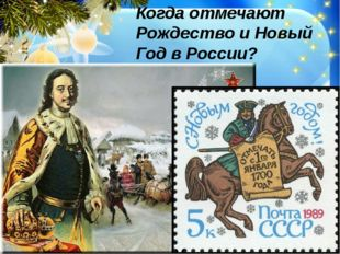 Когда отмечают Рождество и Новый Год в России?