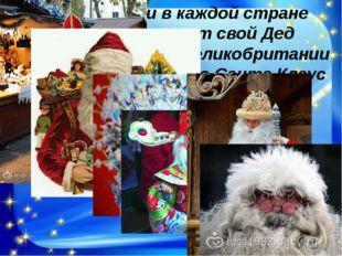 Почти в каждой стране существует свой Дед Мороз. В Великобритании и США – эт