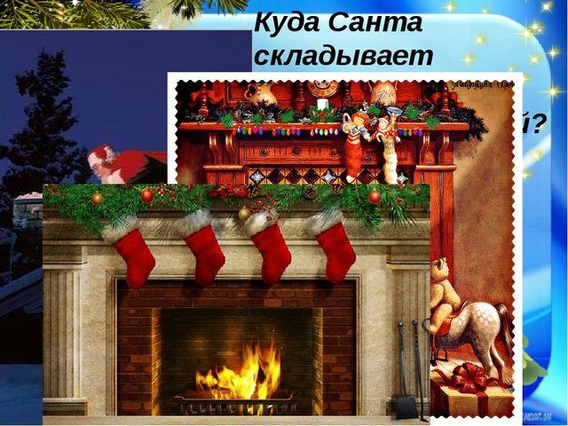 Куда Санта складывает рождественские подарки для детей?