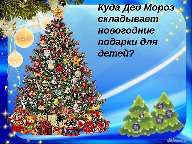 Куда Дед Мороз складывает новогодние подарки для детей?