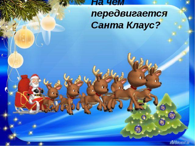 На чем передвигается Санта Клаус?