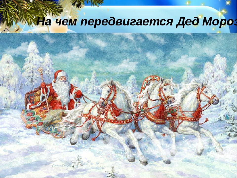 На чем передвигается Дед Мороз?