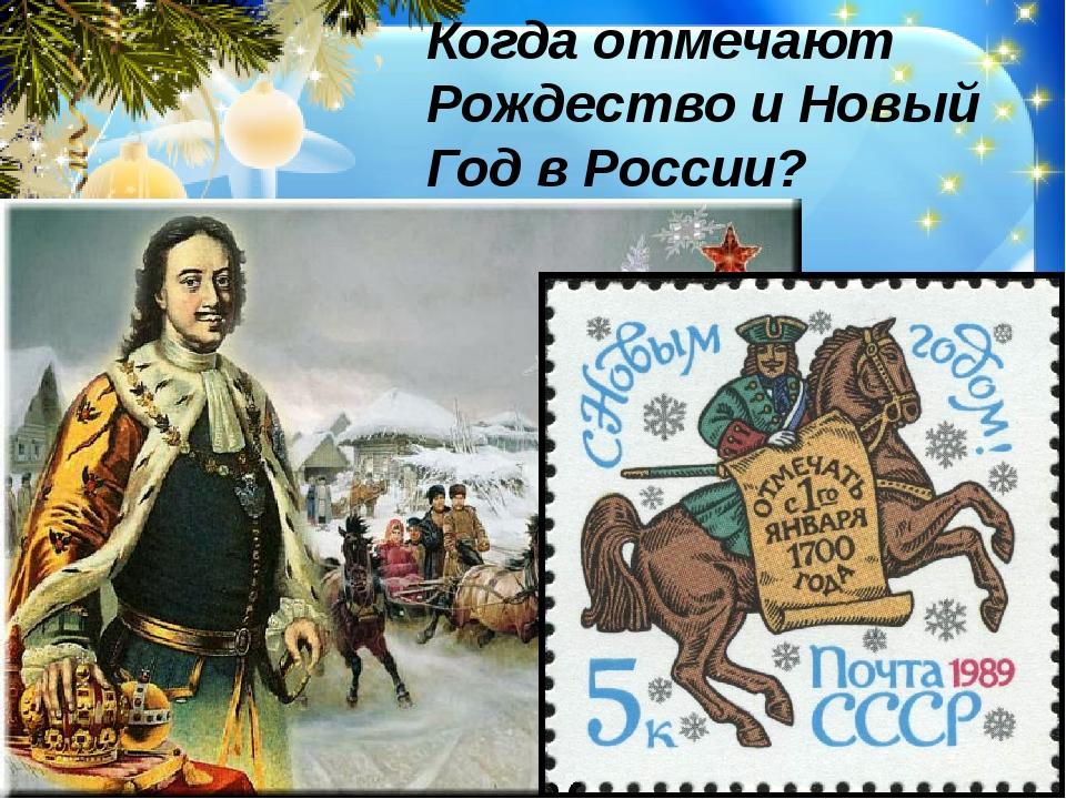 Какой раз отмечают новый год в россии