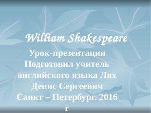William Shakespeare Урок-презентация Подготовил учитель английского языка Ля