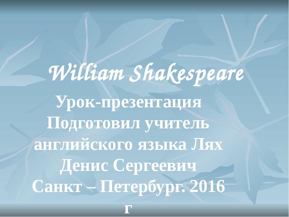 William Shakespeare Урок-презентация Подготовил учитель английского языка Ля...