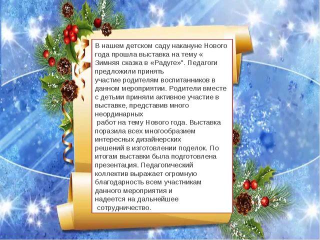 В нашем детском саду накануне Нового года прошла выставка на тему « Зимняя ск...