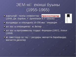 ЭЕМ-нің екінші буыны (1955-1965) жартылай өткізгіш элементтер – транзисторлар
