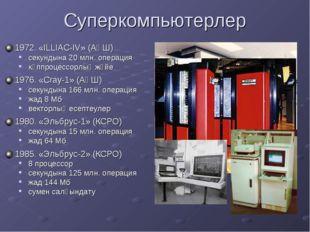 Суперкомпьютерлер 1972. «ILLIAC-IV» (АҚШ) секундына 20 млн. операция көппроце