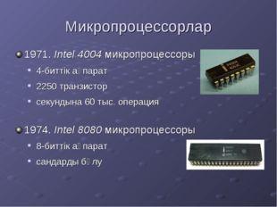 Микропроцессорлар 1971. Intel 4004 микропроцессоры 4-биттік ақпарат 2250 тран