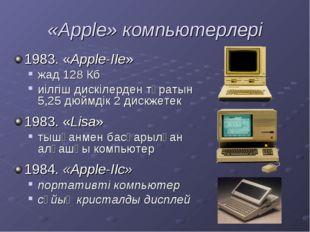 «Apple» компьютерлері 1983. «Apple-IIe» жад 128 Кб иілгіш дискілерден тұратын
