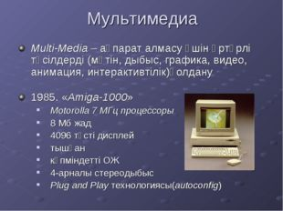 Мультимедиа Multi-Media – ақпарат алмасу үшін әртүрлі тәсілдерді (мәтін, дыбы