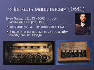 «Паскаль машинасы» (1642) Блез Паскаль (1623 - 1662) – қосу машинасын құрасты