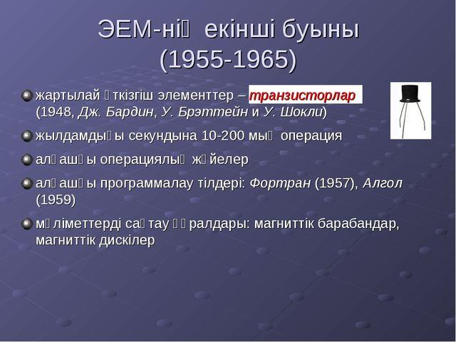 ЭЕМ-нің екінші буыны (1955-1965) жартылай өткізгіш элементтер – транзисторлар...
