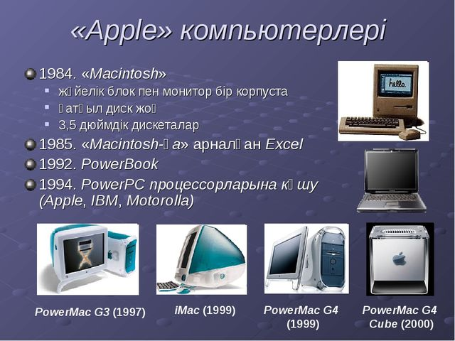 «Apple» компьютерлері 1984. «Macintosh» жүйелік блок пен монитор бір корпуста...