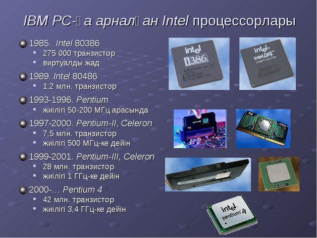 IBM PC-ға арналған Intel процессорлары 1985. Intel 80386 275 000 транзистор в...