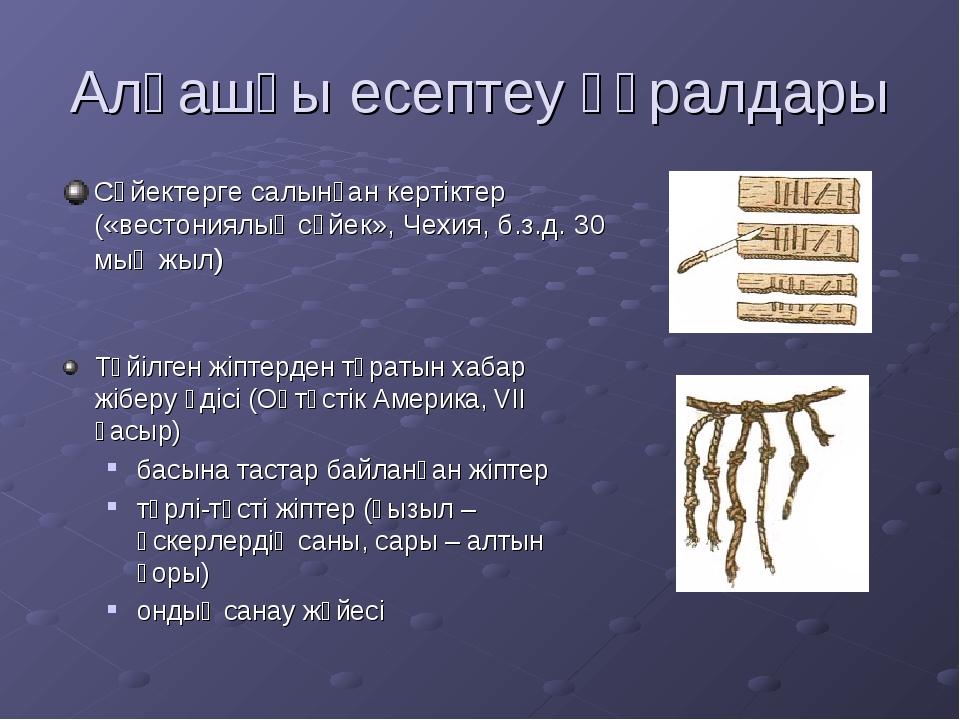 Алғашқы есептеу құралдары Сүйектерге салынған кертіктер («вестониялық сүйек»,...