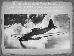 В первый же день боев фашисты уничтожили 1200 советских самолетов, свыше 800