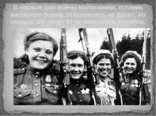 В первые дни войны выпускники, оставив школьную форму, отправились на фронт.