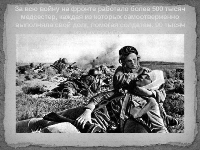За всю войну на фронте работало более 500 тысяч медсестер, каждая из которых...