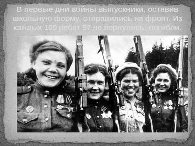 В первые дни войны выпускники, оставив школьную форму, отправились на фронт....