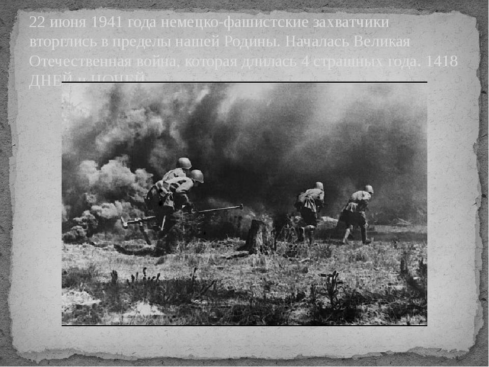 22 июня 1941 года немецко-фашистские захватчики вторглись в пределы нашей Род...