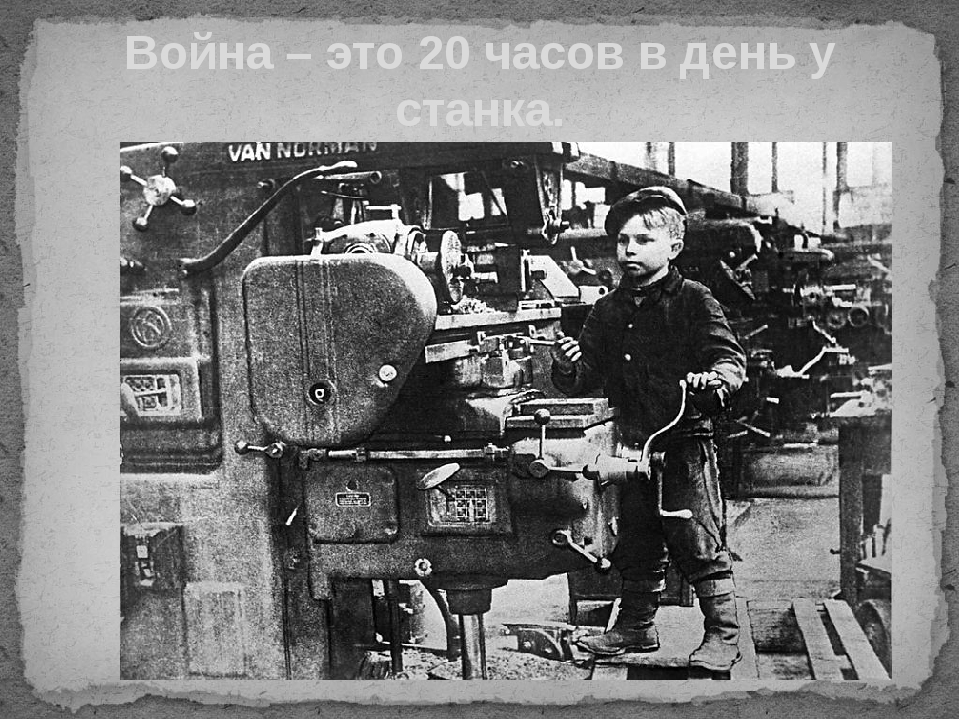 Война – это 20 часов в день у станка.