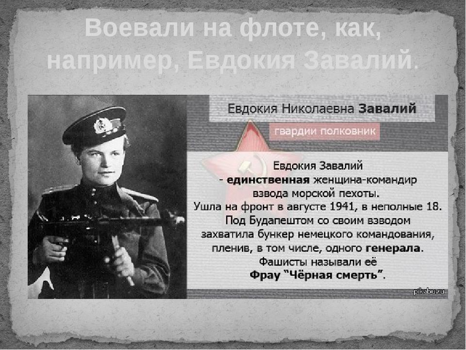Воевали на флоте, как, например, Евдокия Завалий.