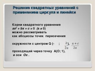 Решение квадратных уравнений с применением циркуля и линейки Корни квадратног