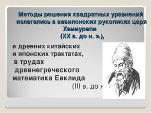 Методы решения квадратных уравнений излагались в вавилонских рукописях царя Х