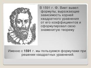 Именно с 1591 г. мы пользуемся формулами при решении квадратных уравнений. В