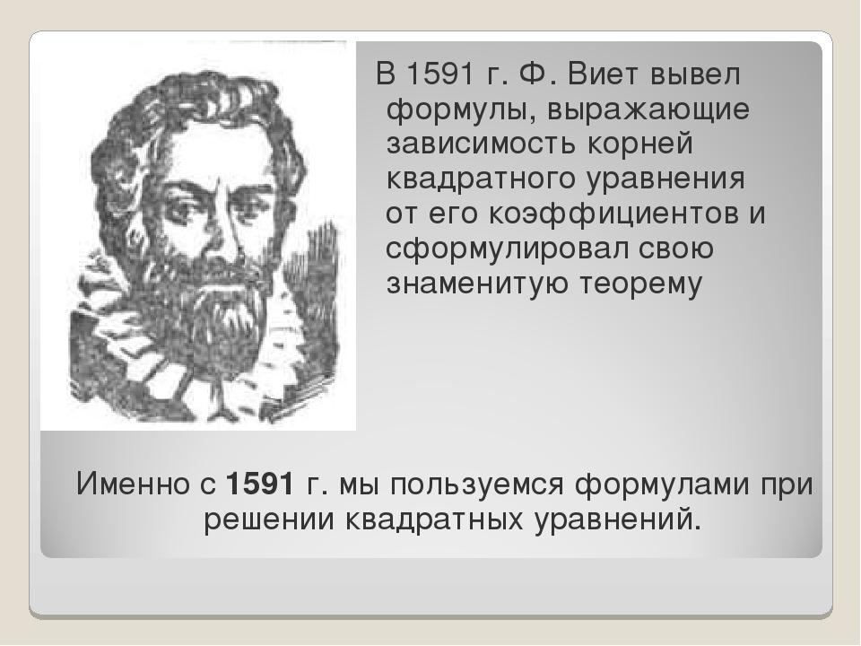 Именно с 1591 г. мы пользуемся формулами при решении квадратных уравнений. В...