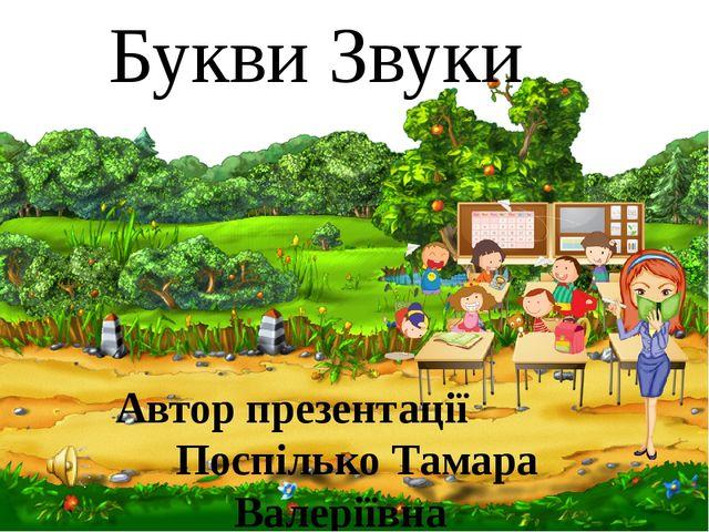 Букви Звуки Автор презентації Поспілько Тамара Валеріївна
