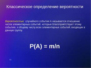 Вероятностью случайного события А называется отношение числа элементарных соб