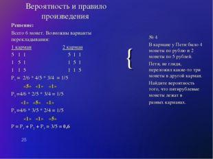 Вероятность и правило произведения Решение: Всего 6 монет. Возможны варианты