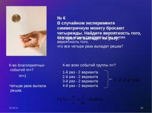* * № 6 В случайном эксперименте симметричную монету бросают четырежды. Найди