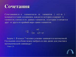 Сочетания Сочетаниями из n элементов по m элементов ( n ≤ m ) называются таки