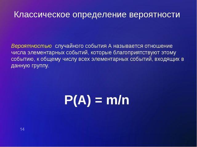 Вероятностью случайного события А называется отношение числа элементарных соб...