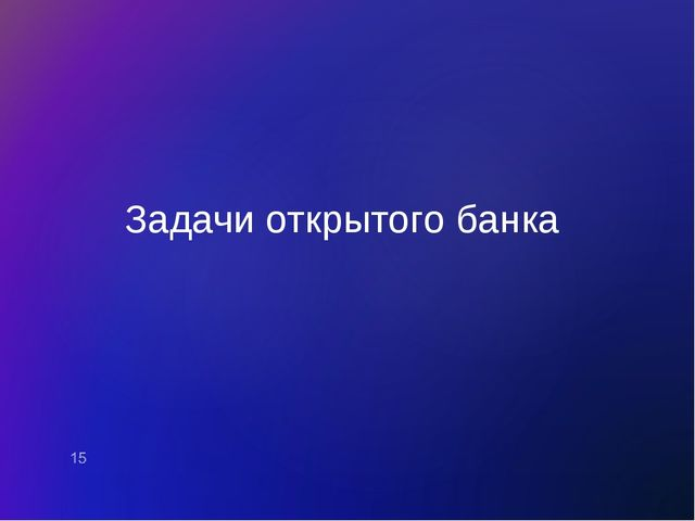 Задачи открытого банка