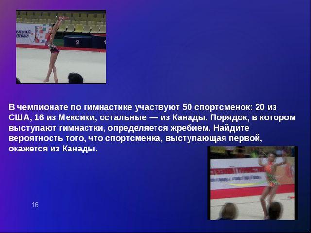 В чемпионате по гимнастике участвуют 50 спортсменок: 20 из США, 16 из Мексики...