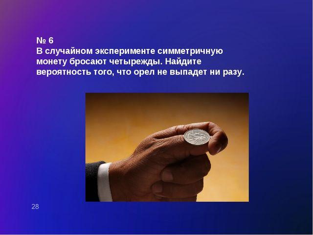 № 6 В случайном эксперименте симметричную монету бросают четырежды. Найдите в...