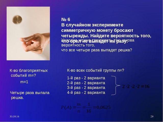 * * № 6 В случайном эксперименте симметричную монету бросают четырежды. Найди...