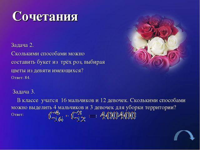 Сочетания Задача 2. Сколькими способами можно составить букет из трёх роз, вы...