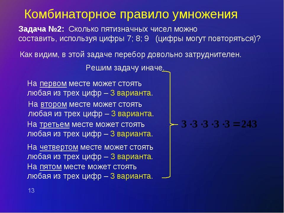 Задача №2: Сколько пятизначных чисел можно составить, используя цифры 7; 8; 9...