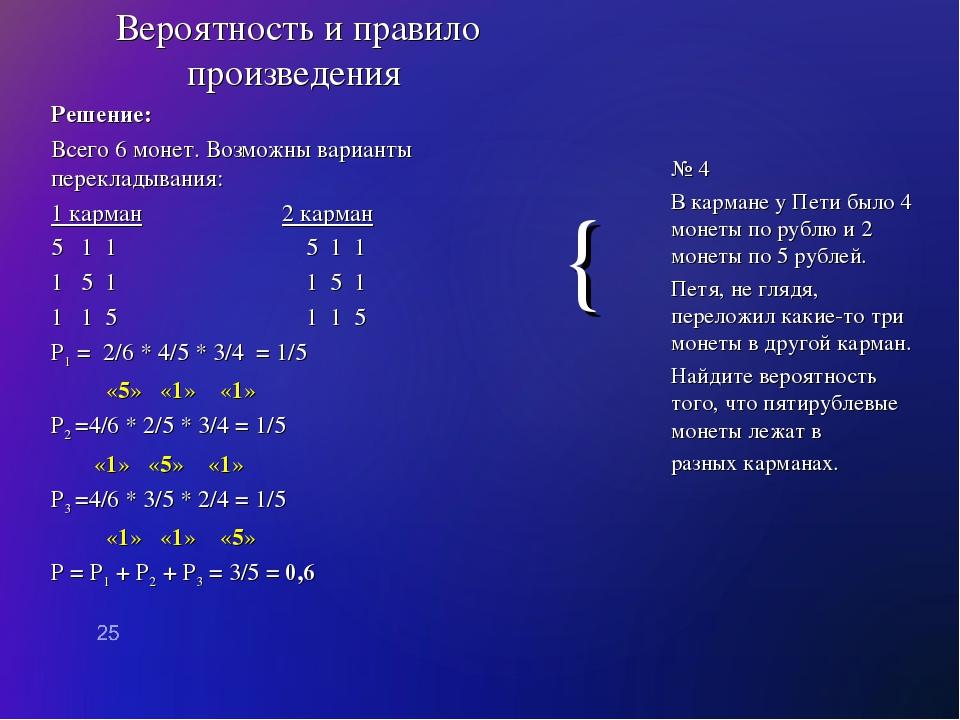 Вероятность и правило произведения Решение: Всего 6 монет. Возможны варианты...