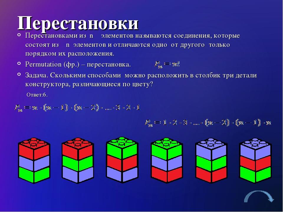 Перестановки Перестановками из n элементов называются соединения, которые сос...