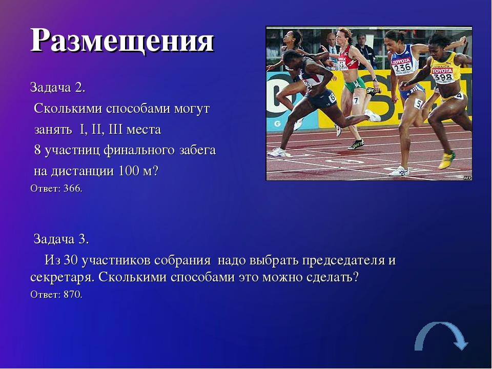 Размещения Задача 2. Сколькими способами могут занять I, II, III места 8 учас...