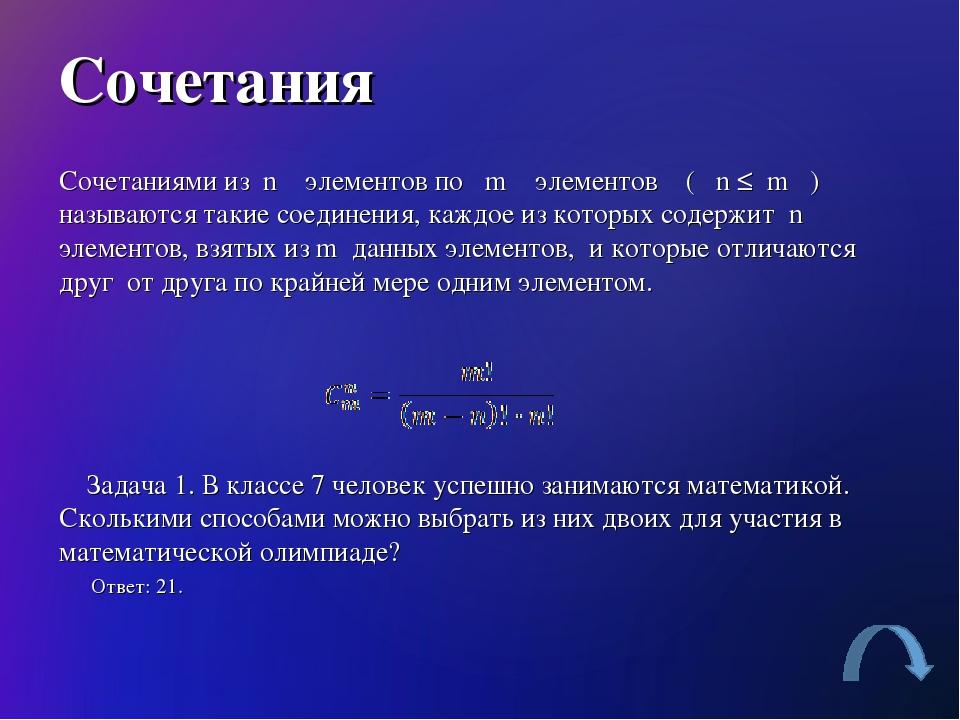 Сочетания Сочетаниями из n элементов по m элементов ( n ≤ m ) называются таки...