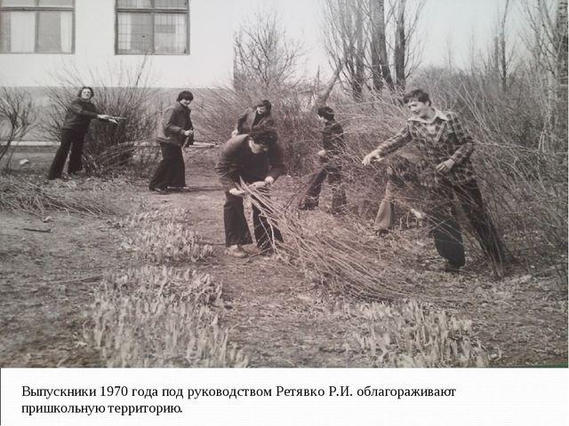 Выпускники 1970 года под руководством Ретявко Р.И. облагораживают пришкольную...