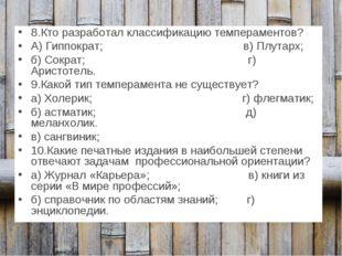 8.Кто разработал классификацию темпераментов? А) Гиппократ; в) Плутарх; б) Со